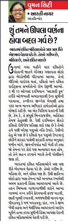 Dalit Rights_CityBhaskar