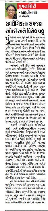 City Bhaskar Aarti Nair