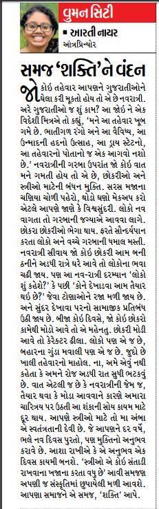 aarti nair city bhaskar